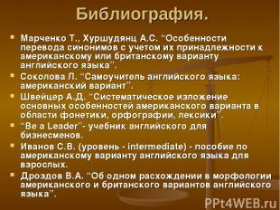 """Марченко Т., Хуршудянц А.С. """"Особенности перевода синонимов с учетом их принадле"""