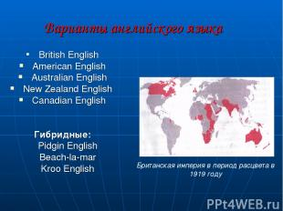 Варианты английского языка British English American English Australian English N