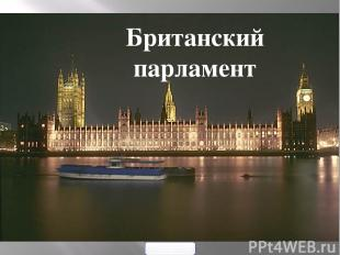 Британский парламент 900igr.net