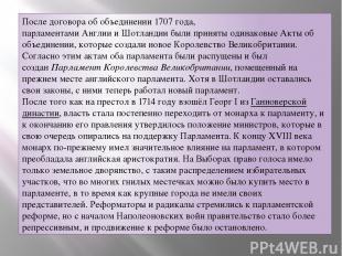 После договора об объединении1707 года, парламентамиАнглиииШотландиибыли пр