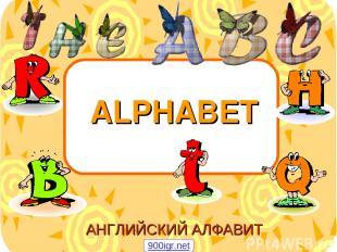 ALPHABET АНГЛИЙСКИЙ АЛФАВИТ 900igr.net