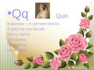 Qq Quin Королева — в третьем классе, А зовут ее Настасьей. Бант у Насти Как коро