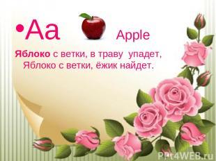 Aa Apple Яблокос ветки, в травуупадет, Яблоко с ветки, ёжик найдет.