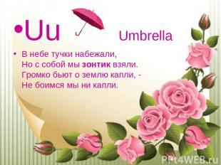 Uu Umbrella В небе тучки набежали, Но с собой мызонтиквзяли. Громко бьют о зем