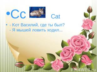 Cc Cat - Kот Василий, где ты был? - Я мышей ловить ходил...