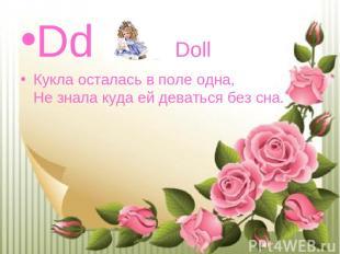 Dd Doll Кукла осталась в поле одна, Не знала куда ей деваться без сна.