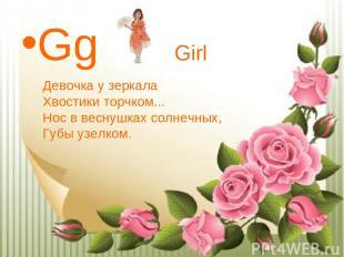 Gg Girl Девочка у зеркала Хвостики торчком... Нос в веснушках солнечных, Губы уз