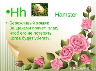 Hh Hamster Бережливыйхомяк За щеками прячетзлак, Чтоб его не потерять, Когда