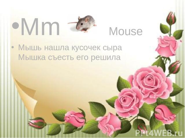 Mm Mouse Мышь нашла кусочек сыра Мышка съесть его решила