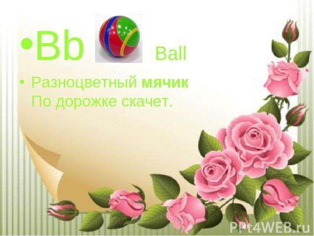 Bb Ball Разноцветныймячик По дорожке скачет.