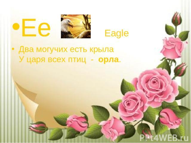 Ee Eagle Два могучих есть крыла У царя всех птиц-орла.