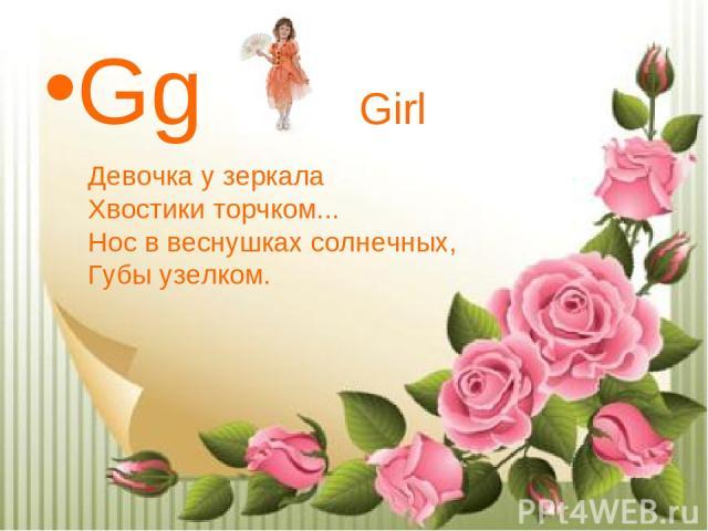 Gg Girl Девочка у зеркала Хвостики торчком... Нос в веснушках солнечных, Губы узелком.