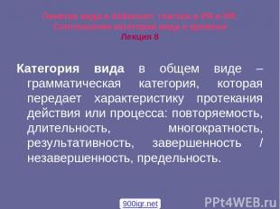 Понятие вида и Aktionsart глагола в РЯ и НЯ. Соотношение категории вида и времен