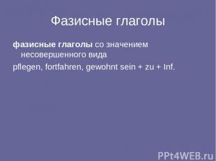 Фазисные глаголы фазисные глаголы со значением несовершенного вида pflegen, fort