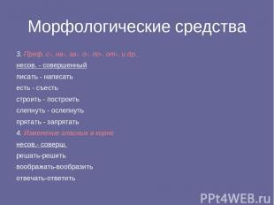 Морфологические средства 3. Преф. с-, на-, за-. о-. по-. от-, и др. несов. - сов