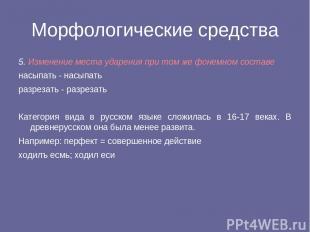 Морфологические средства 5. Изменение места ударения при том же фонемном составе