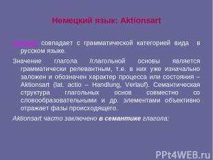 Немецкий язык: Aktionsart условно совпадает с грамматической категорией вида в р