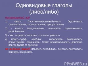 Одновидовые глаголы (либо/либо) Несовершенный вид 1) -овать: барстнесовершенныйв