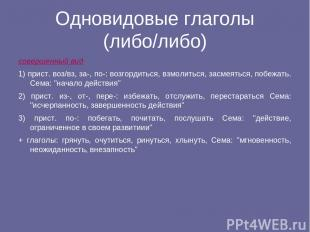 Одновидовые глаголы (либо/либо) совершенный вид 1) прист. воз/вз, за-, по-: возг