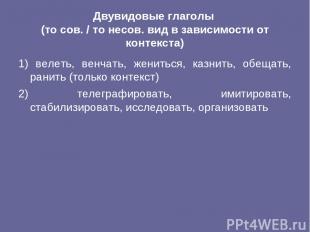 Двувидовые глаголы (то сов. / то несов. вид в зависимости от контекста) 1) велет