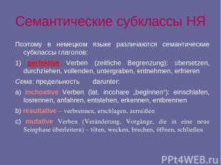 Семантические субклассы НЯ Поэтому в немецком языке различаются семантические су