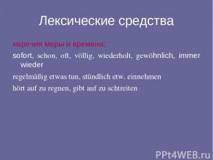 Лексические средства наречия меры и времени: sofort, schon, oft, völlig, wiederh