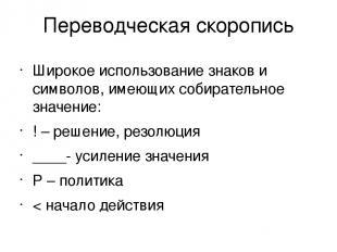 Переводческая скоропись Широкое использование знаков и символов, имеющих собират