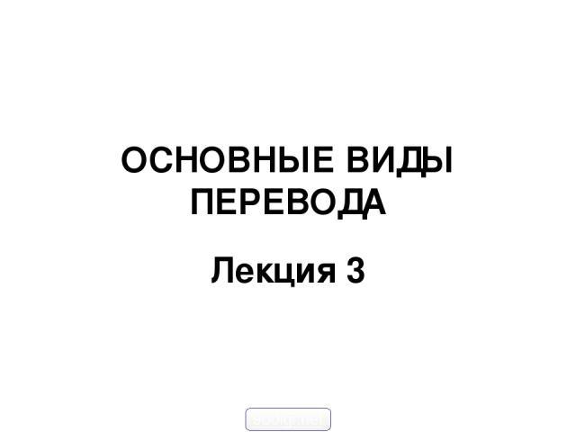 ОСНОВНЫЕ ВИДЫ ПЕРЕВОДА Лекция 3 900igr.net