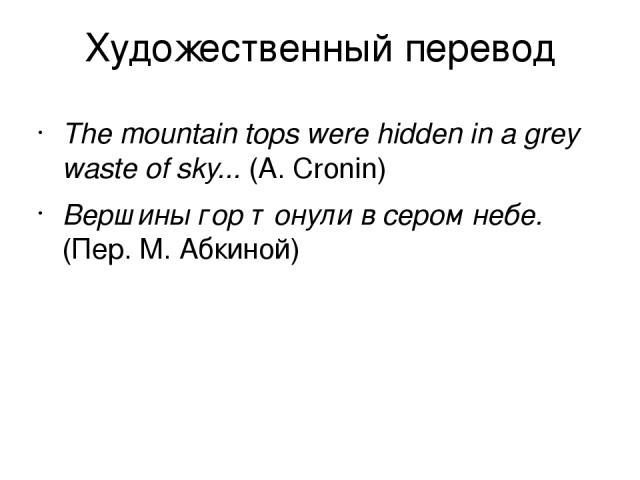 Художественный перевод The mountain tops were hidden in a grey waste of sky... (A. Cronin) Вершины гор тонули в сером небе. (Пер. М. Абкиной)