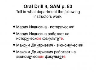 Oral Drill 4, SAM p. 83 Tell in what department the following instructors work.
