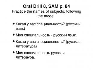 Oral Drill 8, SAM p. 84 Practice the names of subjects, following the model. Как