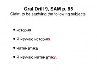 Oral Drill 9, SAM p. 85 Claim to be studying the following subjects. история Я и