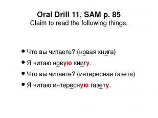 Oral Drill 11, SAM p. 85 Claim to read the following things. Что вы читаете? (но