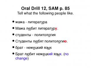 Oral Drill 12, SAM p. 85 Tell what the following people like. мама - литература