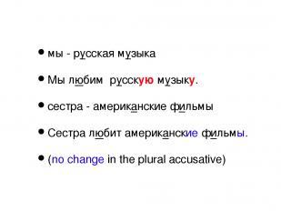 мы - русская музыка Мы любим русскую музыку. сестра - американские фильмы Сестра