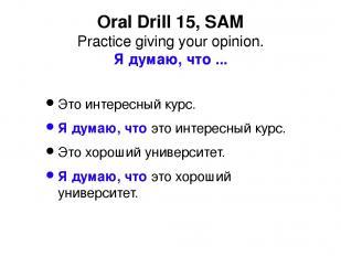 Oral Drill 15, SAM Practice giving your opinion. Я думаю, что ... Это интересный