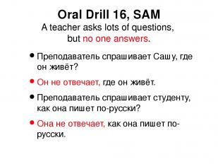 Преподаватель спрашивает Сашу, где он живёт? Он не отвечает, где он живёт. Препо