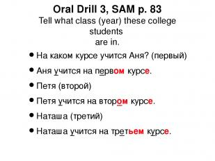 Oral Drill 3, SAM p. 83 Tell what class (year) these college students are in. На