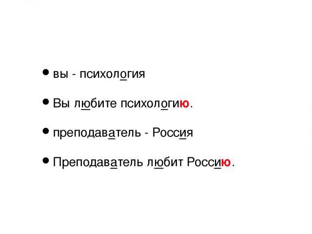 вы - психология Вы любите психологию. преподаватель - Россия Преподаватель любит Россию.