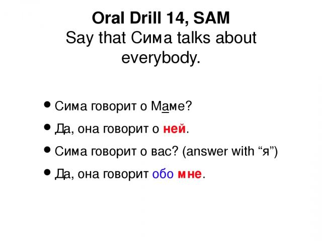 """Сима говорит о Маме? Да, она говорит о ней. Сима говорит о вас? (answer with """"я"""") Да, она говорит обо мне. Oral Drill 14, SAM Say that Сима talks about everybody."""