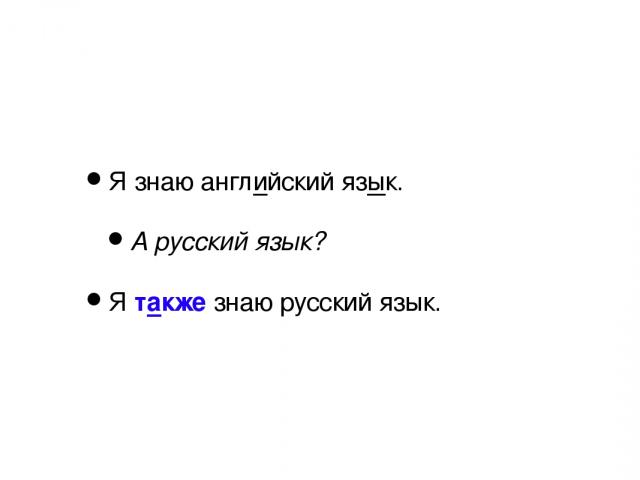 Я знаю английский язык. А русский язык? Я также знаю русский язык.