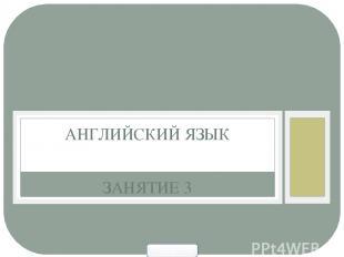 ЗАНЯТИЕ 3 АНГЛИЙСКИЙ ЯЗЫК 900igr.net
