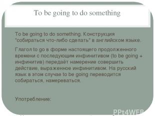"""To be going to do something To be going to do something. Конструкция """"собираться"""