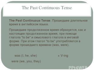The Past Continuous Tense The Past Continuous Tense. Прошедшее длительное время