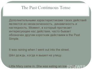 The Past Continuous Tense Дополнительными характеристиками таких действий являют