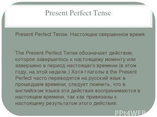 Present Perfect Tense Present Perfect Tense. Настоящее свершенное время. The Pre