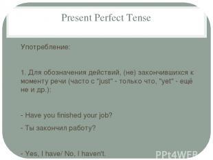Present Perfect Tense Употребление: 1. Для обозначения действий, (не) закончивши