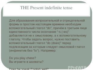 THE Present indefinite tense Для образования вопросительной и отрицательной форм