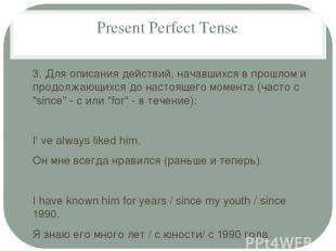 Present Perfect Tense 3. Для описания действий, начавшихся в прошлом и продолжаю