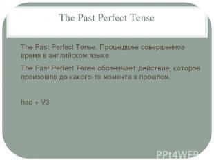 The Past Perfect Tense The Past Perfect Tense. Прошедшее совершенное время в анг
